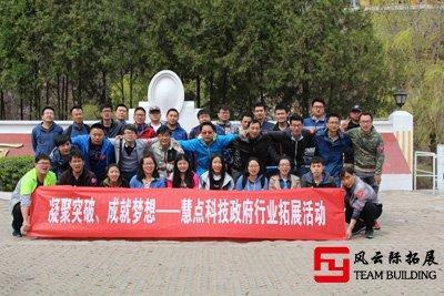 北京慧点科技政府行业在百泉山拓展训练活动