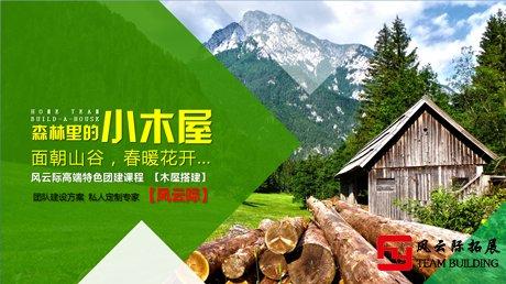主题团建项目「木屋搭建」