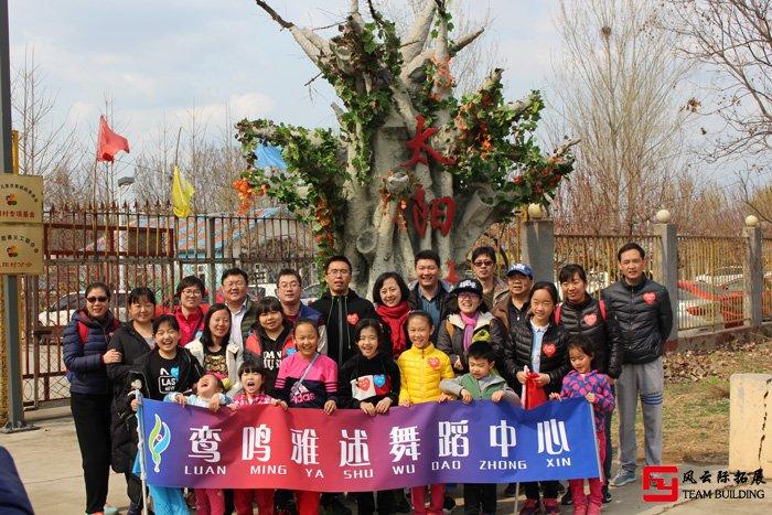 北京鸾鸣雅述舞蹈中心(爱心行)团建活动