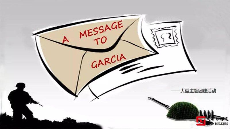 水长城「把信送给加西亚」主题团建一天