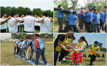 北京50人团建拓展活动方案