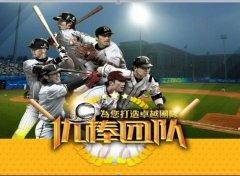 优棒团队「棒球团建」