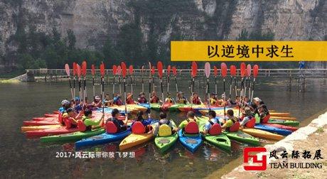 水上主题团建「皮划艇」