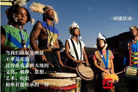 主题团建「非洲鼓」鼓舞飞扬