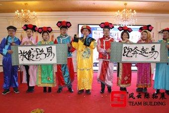 北京易贝乐少儿英语年会团建活动(80人)