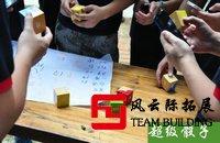 拓展训练游戏「超级骰子」