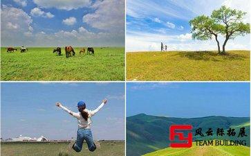 张北草原1天团建拓展活动方案