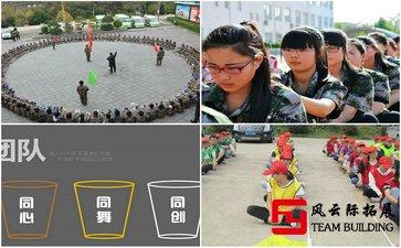 北京周边员工团建方案