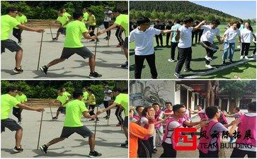 北京一天机关团建拓展活动方案