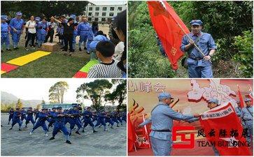 北京红色团建拓展活动方案