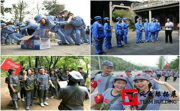 北京团建红色1天拓展活动方案