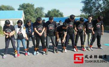 北京公司1天团建拓展活动方案