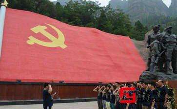 北京团建党员1天拓展活动方案