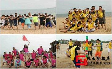 海边3天团建拓展活动方案