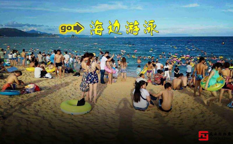 海边2天团建拓展活动方案
