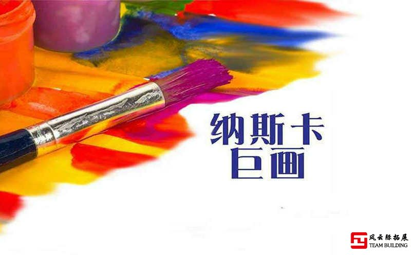 星明湖度假村2天团建拓展活动方案