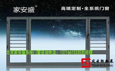 北京家安盛系统门窗公司员工拓展训练活动
