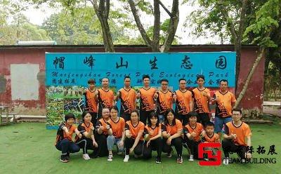 广州帽峰山森林公园户外拓展团建活动