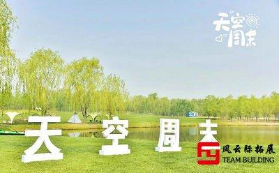 北京怀柔天空周末在哪里?