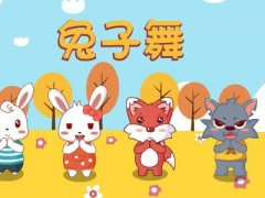 破冰游戏「兔子舞」