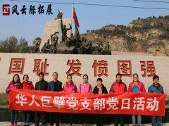红色主题-华人巨擘党日活动