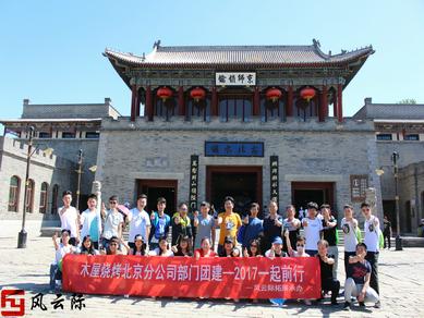 2107木屋烧烤北京分公司核心高管团建活动