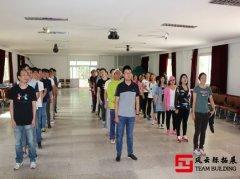 北京学生干部素质拓展训练活动总结