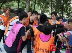 北京心理素质拓展训练活动总结
