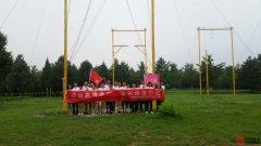 北京拓展训练心得-素质拓展训练活动的意义
