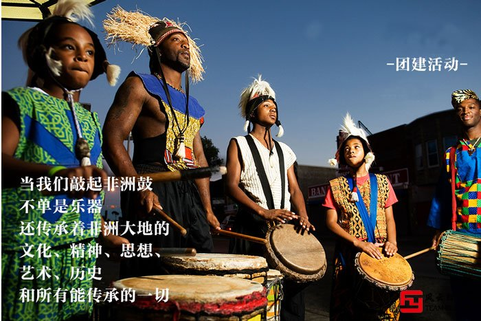 员工年会表演_主题团建「非洲鼓」鼓舞飞扬新游戏规则及玩法-心得体会-图片 ...