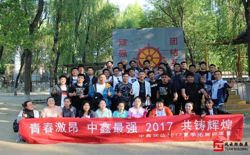 两天的北京拓展培训活动